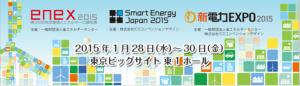 ENEX2015バナー