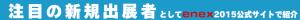 エコエナジーはENEX2015で注目の新規出店者として紹介されました