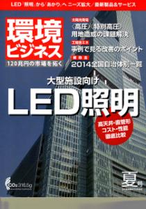 環境ビジネス2014年夏号