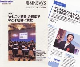 パナソニック電材NEWS 巻頭ページにパナソニック電工、リニューアルフォーラム特別講演で、伊藤社長が講演した概要が掲載されました。