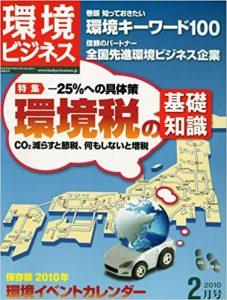 環境ビジネス2010年2月号へエコエナジー株式会社 代表 伊藤智教が寄稿