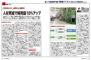 2014年夏号に省エネプロフェッショナルとして 弊社代表コンサルタント 伊藤智教の記事が掲載されました。