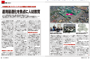2014年夏号にエコエナジーが省エネ支援コンサルを行った大塚製薬工場の記事が掲載されました