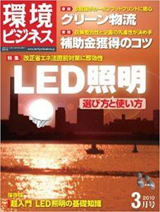 環境ビジネス2010年3月号へエコエナジー株式会社 代表 伊藤智教が寄稿