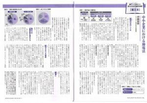 ちばぎん総研マネジメントスクエアにエコエナジー株式会社 代表 省エネコンサルタント伊藤智教の記事が掲載されました。
