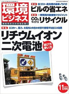 環境ビジネス2010年11月号へエコエナジー株式会社 代表 伊藤智教が寄稿