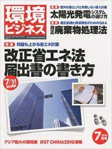 環境ビジネス2010年7月号へエコエナジー株式会社 代表 伊藤智教が寄稿