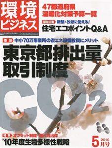 環境ビジネス2010年5月号へエコエナジー株式会社 代表 伊藤智教が寄稿