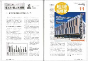 日報ビジネス社刊 地球温暖化
