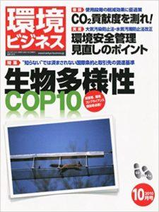 環境ビジネス2010年10月号へエコエナジー株式会社 代表 伊藤智教が寄稿