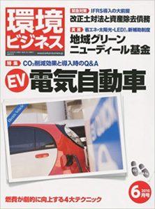 環境ビジネス2010年6月号へエコエナジー株式会社 代表 伊藤智教が寄稿