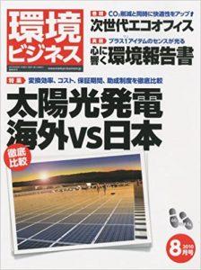 環境ビジネス2010年8月号へエコエナジー株式会社 代表 伊藤智教が寄稿