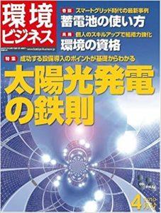 環境ビジネス2010年4月号へ エコエナジー株式会社 代表 伊藤智教が寄稿