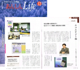 あんしん財団の機関紙 安心Lifeにエコエナジーの取材記事が紹介されました。