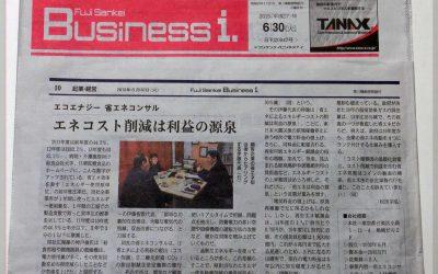 産経新聞 ビジネスアイにエネコスト削減の省エネコンサルとしてエコエナジー株式会社が掲載されました