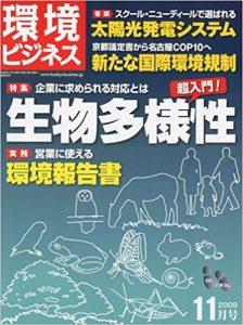 2009年11月号省エネプロフェッショナルとして 弊社代表コンサルタント 伊藤智教の記事が掲載されました。