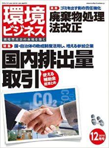 環境ビジネス2010年12月号へエコエナジー株式会社 代表 伊藤智教が寄稿