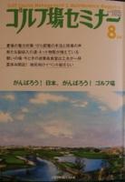 ゴルフダイジェスト社発行 2011年8月号 月刊ゴルフ場セミナーに伊藤社長への取材記事が掲載されました。ゴルフ場に欠かせない経営的な視点での節電・省エネの胆が書かれています。