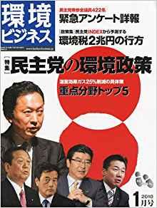 環境ビジネス2010年1月号へエコエナジー株式会社 代表 伊藤智教が寄稿