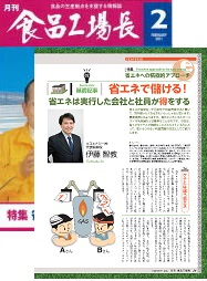 2月号に 伊藤社長の記事が掲載されました。