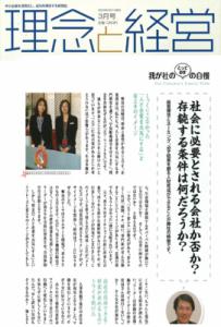中小企業を活性化し、成功を探求する経営誌 月刊誌理念と経営3月号にエコエナジー株式会社代表で省エネプロフェッショナルの伊藤智教社長の執筆記事が掲載されました。