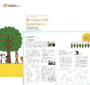 日清医療食品株式会社コミュニケーションレポートにエコエナジー株式会社 代表で省エネコンサルタントの伊藤智教が寄稿しました
