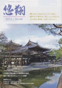 日清医療食品株式会社の社内報でエコエナジー株式会社 代表で省エネコンサルタントの伊藤智教がコメントを述べている記事が掲載されました。