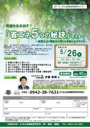 2016.05.26セミナーチラシ