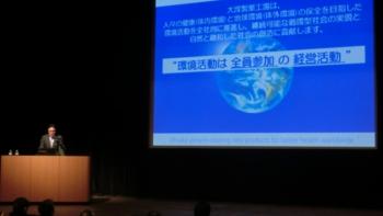 (株)大塚製薬工場 エネルギー管理企画推進者 環境推進部藤本部長様の発表