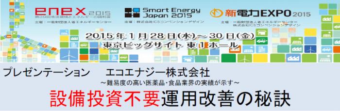 ENEX2015 2015年1月28日~30日 東京ビックサイト東1ホール プレゼンテーション 特別講演 エコエナジー株式会社 バナー