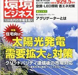 環境ビジネス春号表示写真