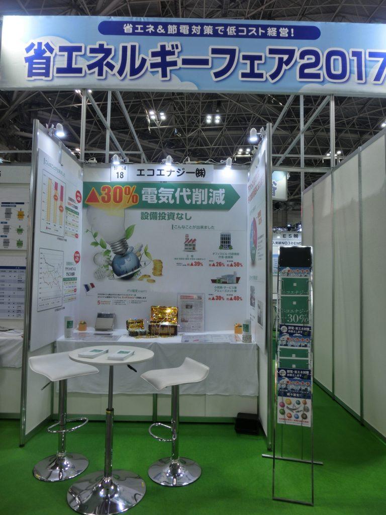 ENEX2017_エコエナジー株式会社ブース
