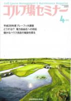 「ゴルフ場セミナー」4月号に、エコエナジー株式会社代表伊藤智教(省エネプロフェッショナル)が寄稿しました