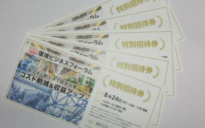 環境ビジネスフォーラム招待券