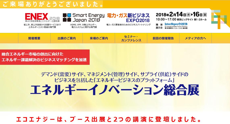 ENEX2018来場お礼バナー