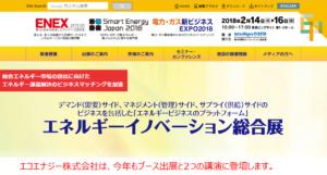 ENEX2018開催案内バナー