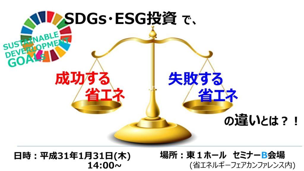 2019.01.31 14:00-14:20 SDGSで成功する具体策