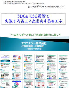 SDGs,ESG投資で失敗する省エネと成功する省エネ