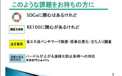 ENEX2019,2月1日,SDGS,RE100,省エネ法,都条例.課題