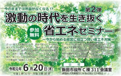 飯田市役所で省エネセミナーを実施しました